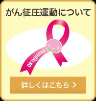 がん征圧運動について
