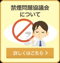 禁煙問題協議会について