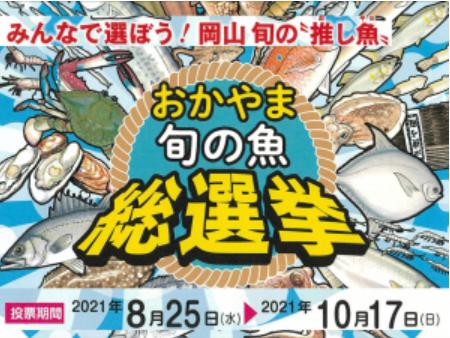 旬の魚 ロゴ