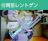 ⑩胃部レントゲン