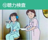 ⑫聴力検査
