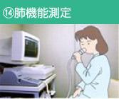 ⑭肺機能測定