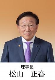 松山理事長