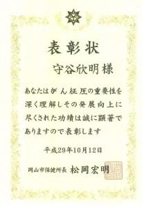 守谷先生表彰2